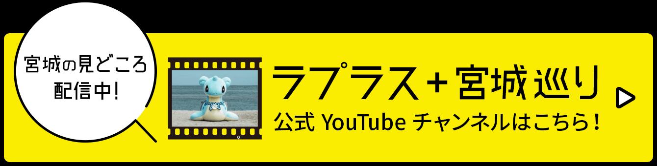 ラプラス+宮城めぐり 公式YouTubeチャンネルはこちら!